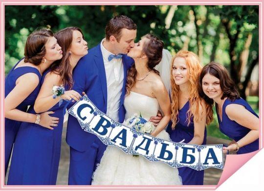 """Фотобутафория """"Свадьба"""""""