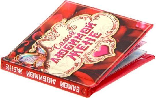 """Открытка """"Любимой жене"""" с мини-книгой добрых пожеланий"""