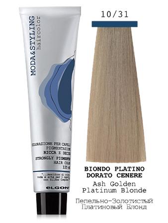 Elgon MODA&STYLING Крем-краска 10/31 Платиновый блонд золотисто-пепельный