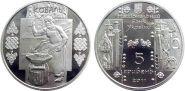 Коваль (Кузнец) Украины 5 гривен