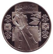 Бокораш монета 5 гривен