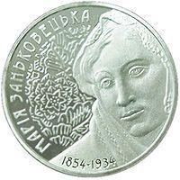 Мария Заньковецкая монета 2 гривны 2004