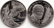 Василий Симоненко монета 2 гривны