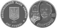 Борис Мартос монета 2 гривны