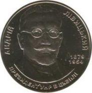 Андрей Ливицкий монета 2 гривны