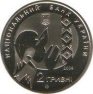 Василий Стус 2 гривны