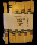 Пачка (корешок) 10 руб. 1997, модиф 2004г, 100шт