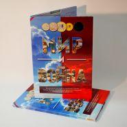 Капсульный альбом для монет Война и Мир