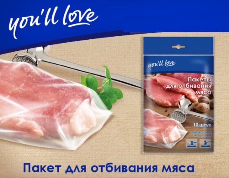 """Пакеты для отбивания мяса """"You`ll love"""", 23 х 38 см, 3 л, 10 шт 60665"""