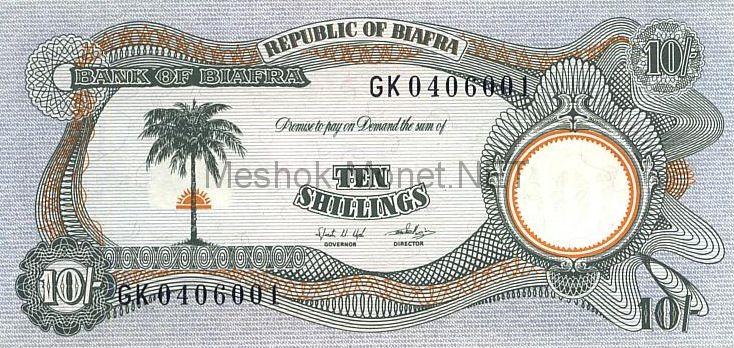 Банкнота Биафра 10 шиллингов 1968 - 1969 год