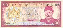 Банкнота Бутан 50 нгултрум 1992 год