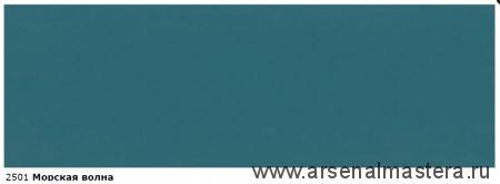 Непрозрачная краска для наружных работ Osmo Landhausfarbe 2501 морская волна 0,125 л