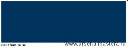 Непрозрачная краска для наружных работ Osmo Landhausfarbe 2506 темно-синяя 0,125 л