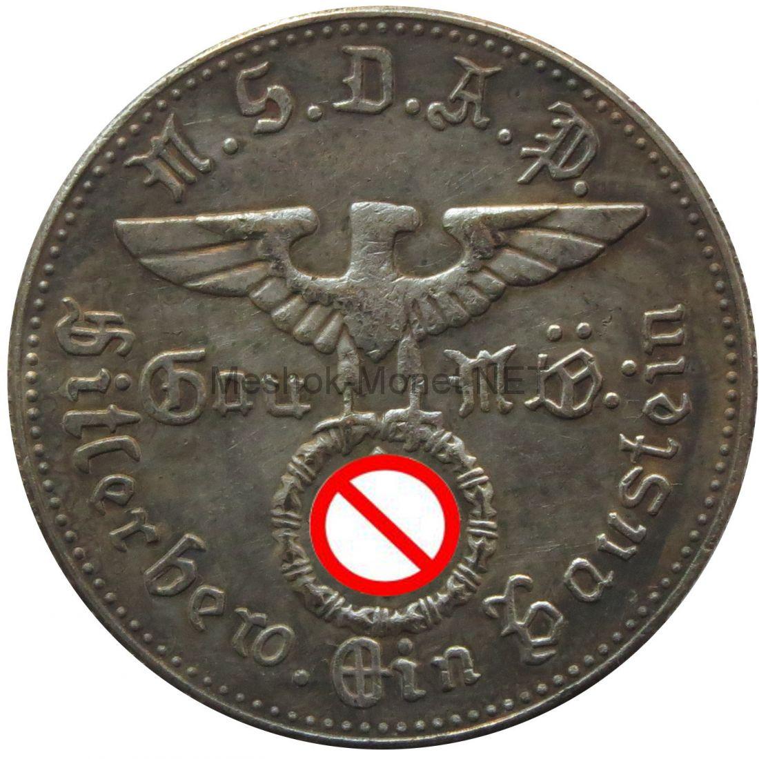 Копия Памятная медаль NSDAP