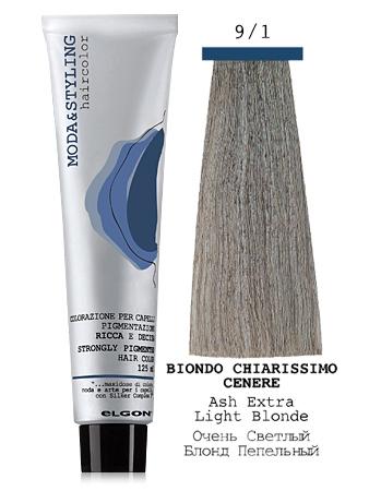 Elgon MODA&STYLING крем-краска 9/1 Очень светлый блонд пепельный