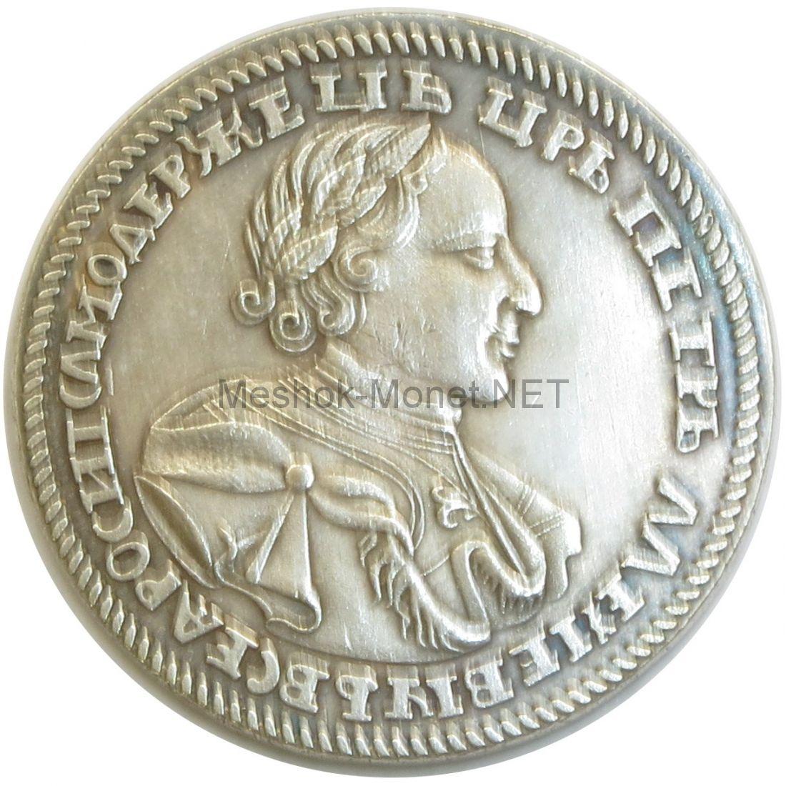 Копия Монета новая цена полтина 1720 года fawк