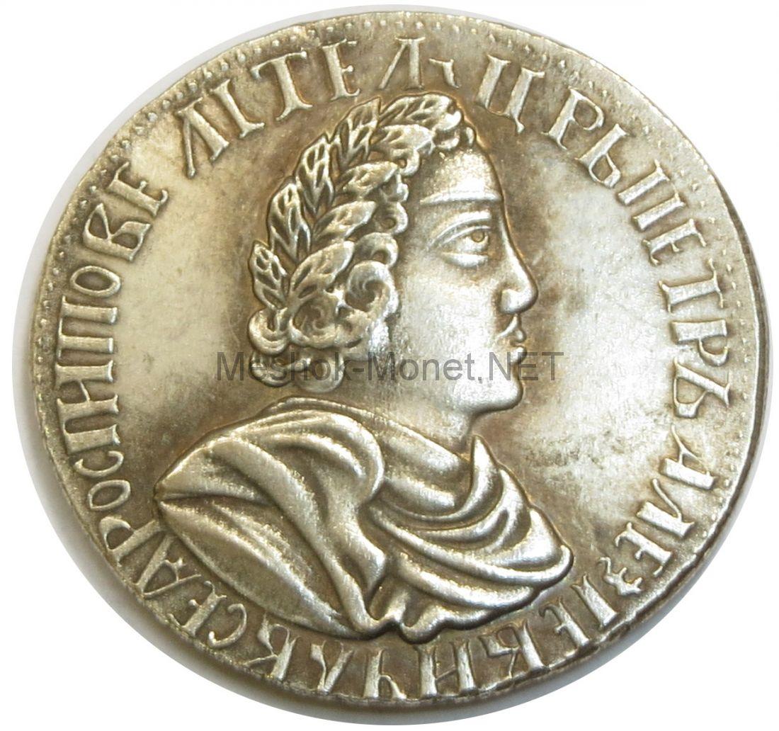 Копия Полтина 1702 год большая голова