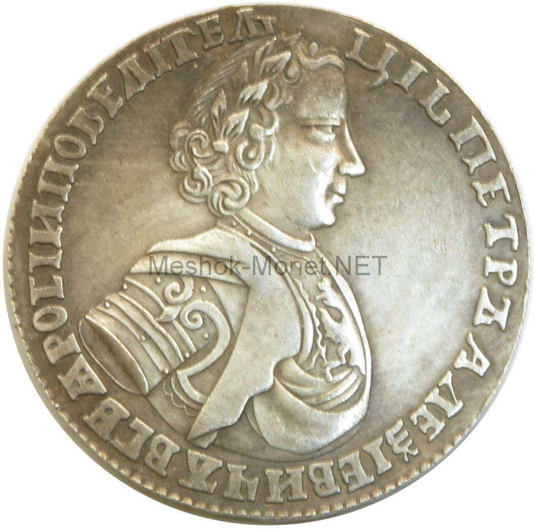 Копия Полтина Петр 1 1706 года S