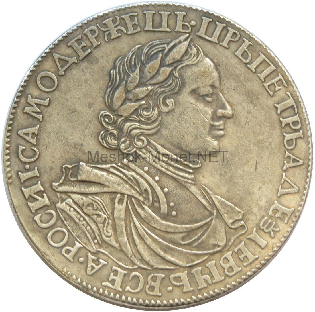 Копия Рубль 1719 года год буквами