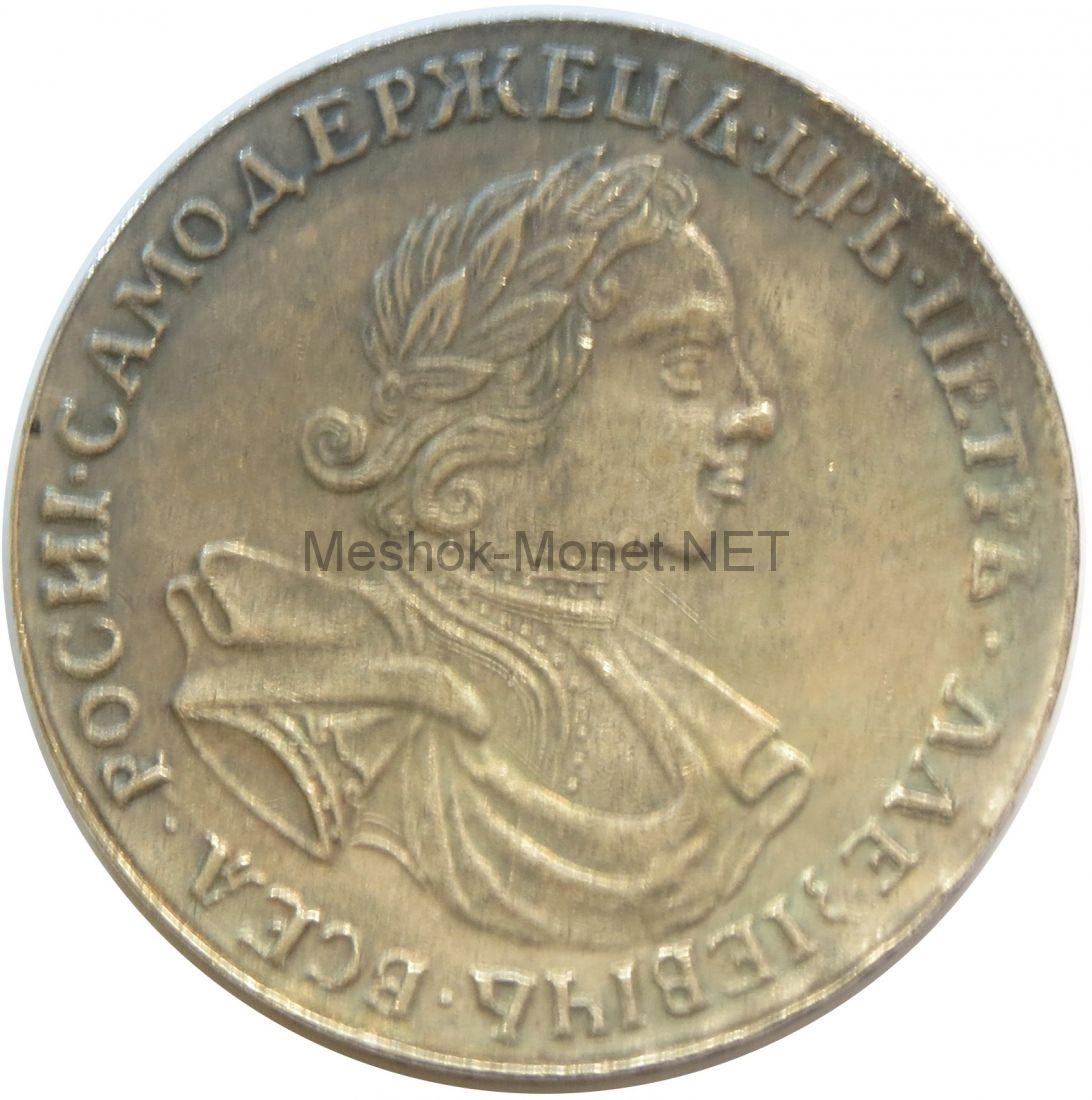 Копия Рубль 1718 года