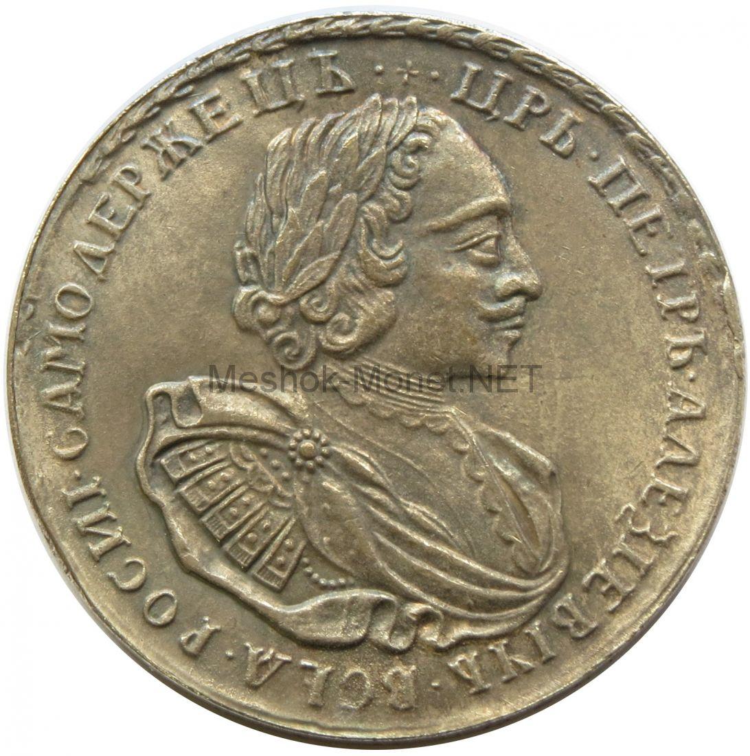 Копия Рубль 1721 года