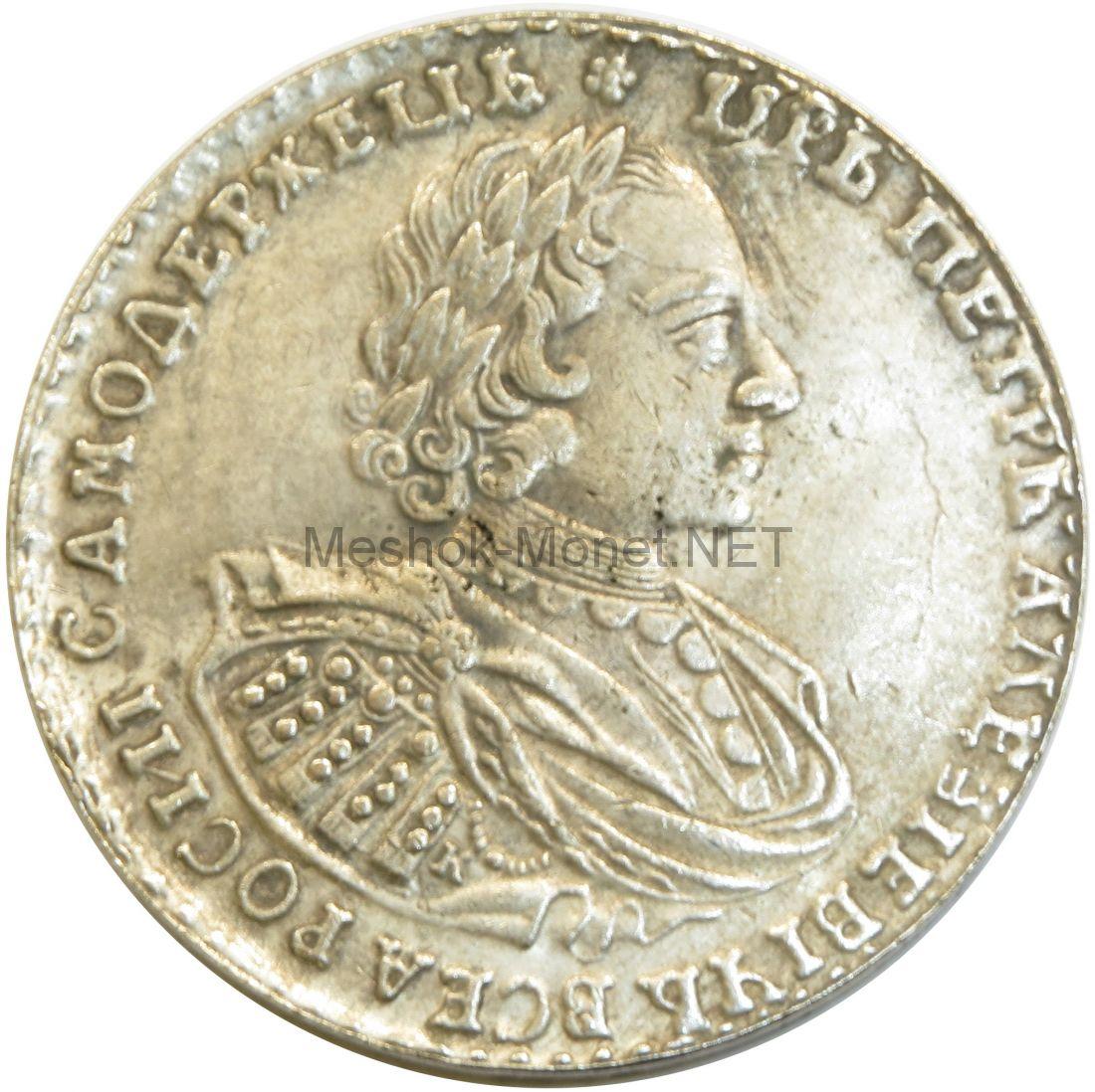 Копия Рубль 1721 года Портрет в наплечниках