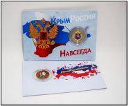 10 рублей 2014 года цветная. Крым. Россия. Навсегда! в буклете