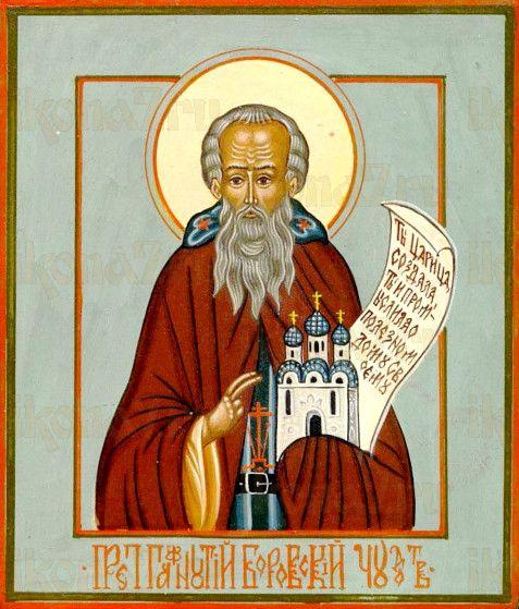 Икона Пафнутий Боровский (рукописная)
