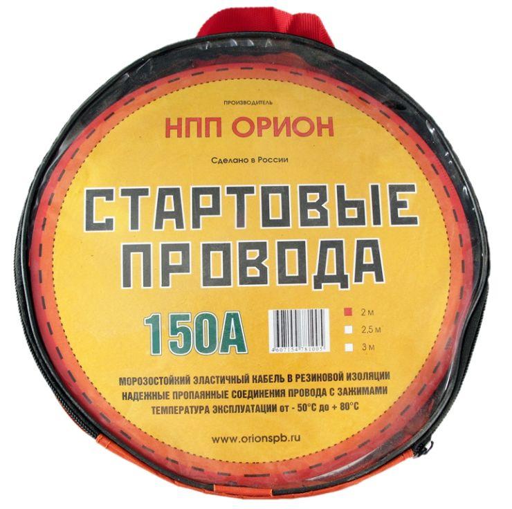 Стартовые провода Орион 150А 2м ( в сумке )