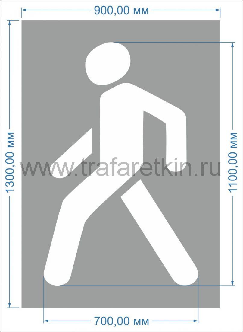 """Трафарет """"Пешеходная дорожка"""" по ГОСТу"""