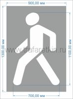 """Трафарет """"Пешеходная дорожка"""""""