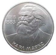 165 лет со дня рождения К. Маркса 1 рубль 1983