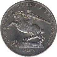 Памятник Давиду Сасунскому, Ереван 5 рублей 1991