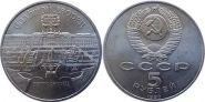 Большой дворец в Петродворце. 5 рублей, 1990 год, СССР