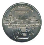 Матенадаран 5 рублей 1990
