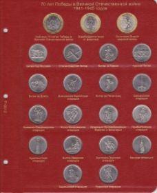 Лист для монет 70 лет Победы в Великой Отечественной войне [A22P9]