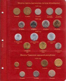 Лист для монет треста Арктикуголь(остров Шпицберген) и монет Тувинской народной республики [P006]