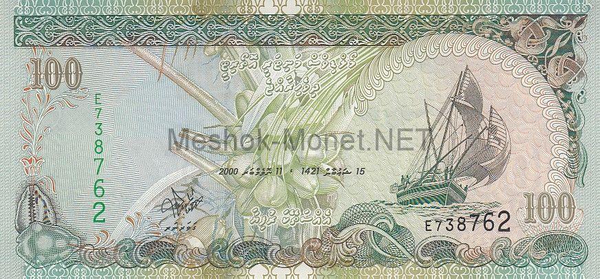 Банкнота Мальдивы 100 руфия 2000 год