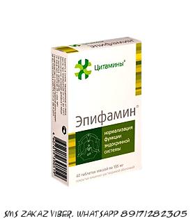 Эпифамин пептид эндокринная система