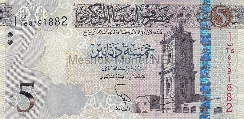 Банкнота Ливия 5 динар 2015 год