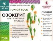 Озокерит медицинский Марина люпен 250г