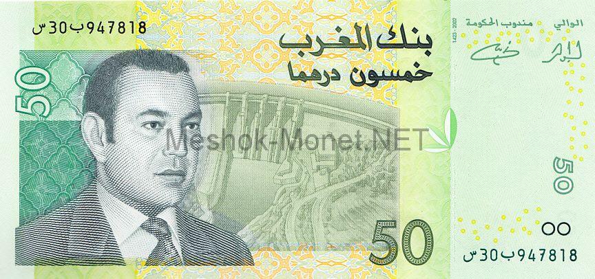 Банкнота Марокко 50 дирхам 2002 год