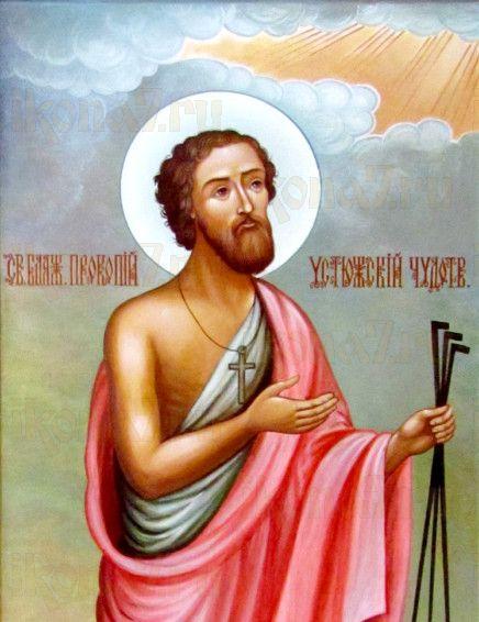 Прокопий Устюжский (рукописная икона)