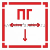 Трафарет знака Пожарный гидрант (F 09)