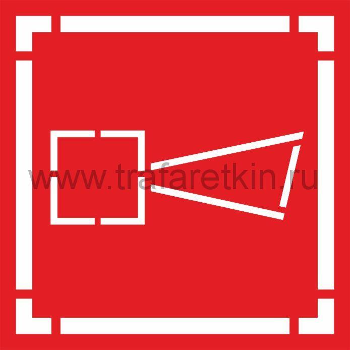 """Трафарет знака """"Звуковой оповещатель пожарной тревоги"""" (F 11)"""