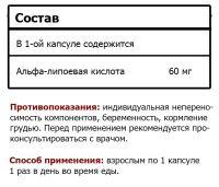Состав Солгар Альфа-Липоевая Кислота