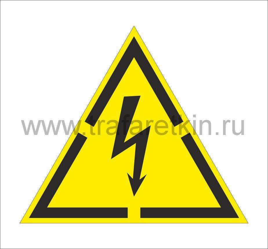 """Трафарет знака """"Опасность поражения электрическим током"""" (W 08)"""