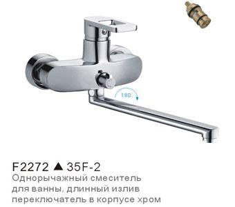 Frap F2272 Смеситель для ванны