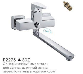 Frap F-2275 Смеситель для ванны