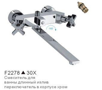 Frap F2278 Смеситель для ванны